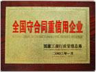 全国守合同重信用企业奖牌