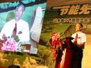 中国工程机械协会会长祁俊在临工节能论坛致辞