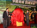 山东临工节能型产品产销过万庆典在北京人民大会堂举行