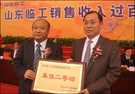 Zhang Shaojun Awarded Collective Merit Citation Class II to Shandong Lingong