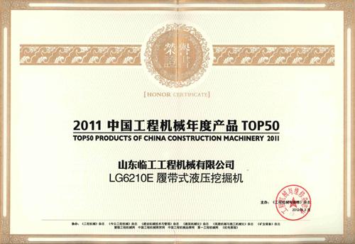 LG6210E履带式液压挖掘机入选2011中国工程机械年度产品TOP50