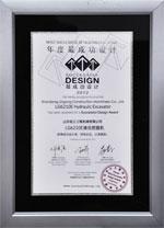 2012年度最成功设计奖