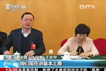 News broadcast an interview between the two organizations in the Chairman Wang