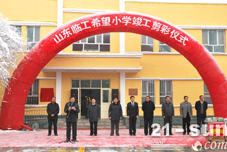 SDLG Hope Primary School in Kashi, Xinjiang
