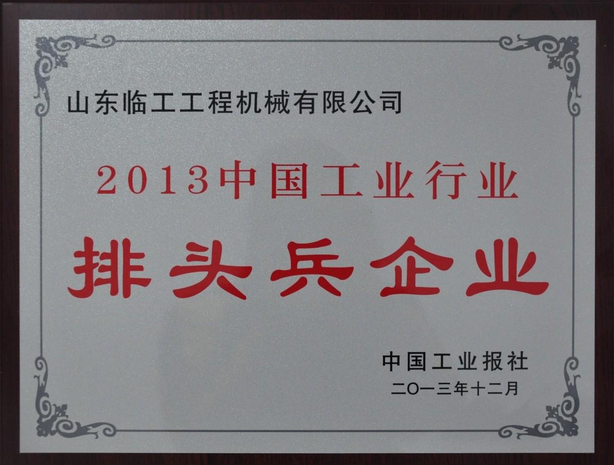 2013中国工业行业排头兵企业