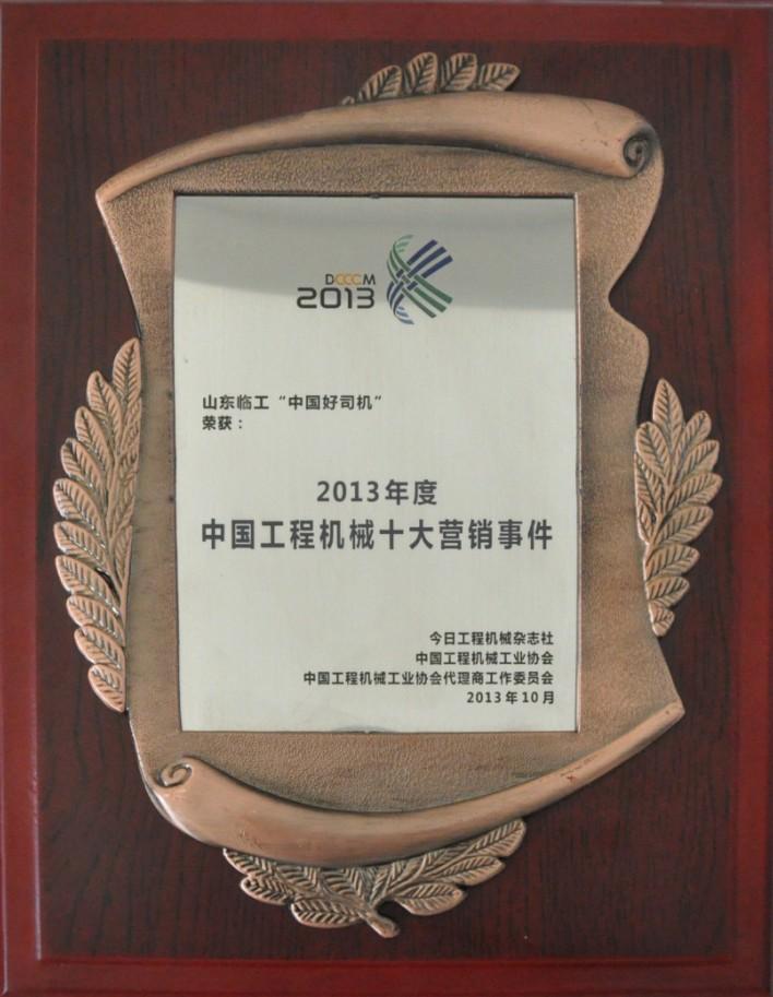2013年度中国工程机械十大营销事件