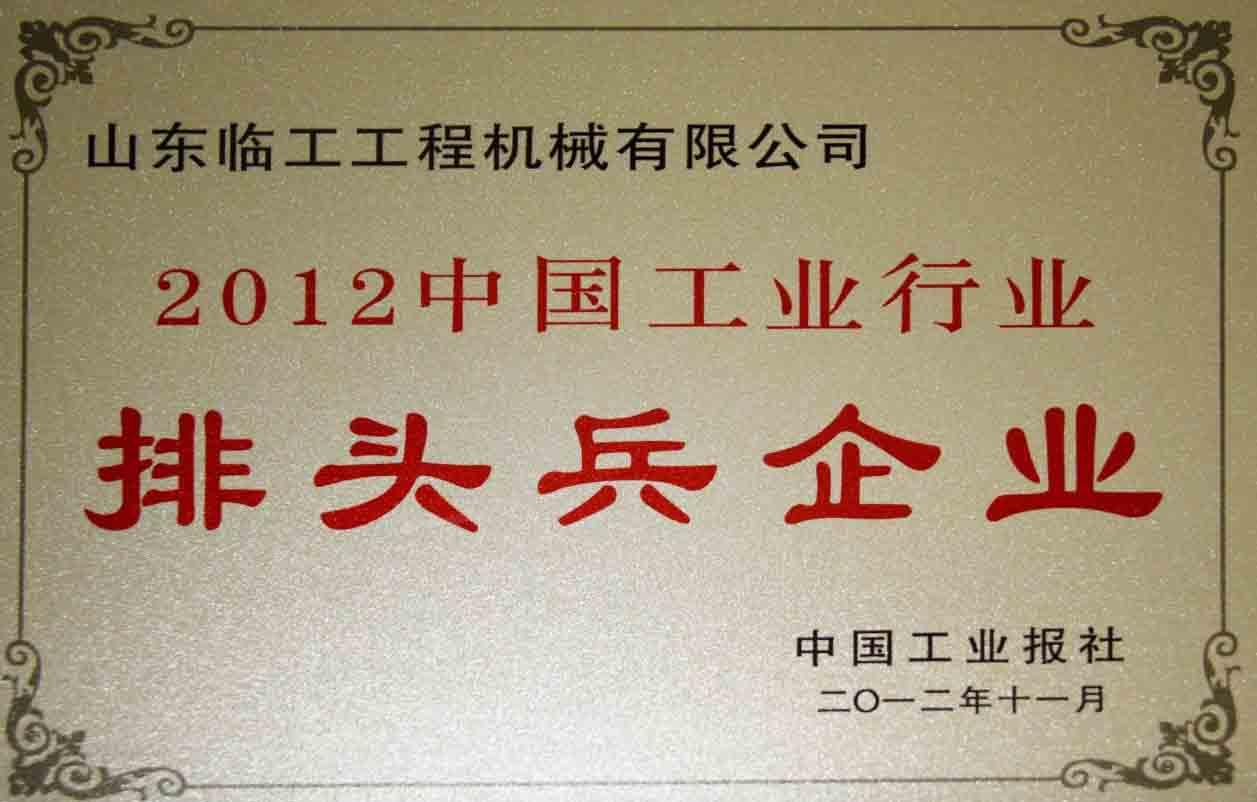 2012中国工业行业排头兵企业