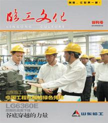 《临工文化》第1期 20121001印发