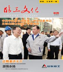 《临工文化》第3期 20140527印发