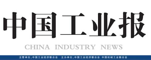 """《中国工业报》:山东临工""""一全二创三结合""""创新管理模式的探索与实践"""