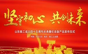 山东临工45周年活动
