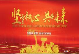 SDLG 45th anniversary