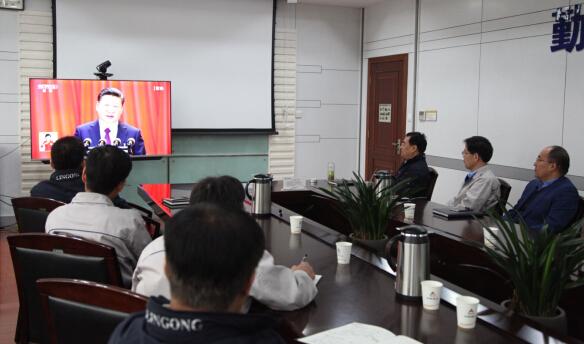 山东临工组织部分党员干部收看党的十九大开幕盛况