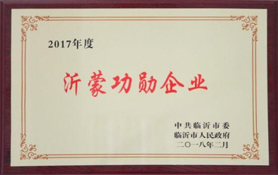 """山东临工荣获临沂市""""沂蒙功勋企业""""称号,董事长王志中获评""""创业功臣"""""""