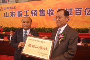 Zhang Shaojun, Secretary of CPC Linyi Municipal Committee, presents SDLG a 2nd –class merit medal