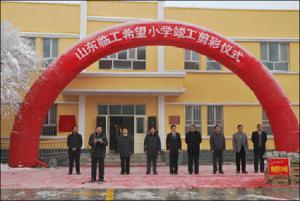 Opening ceremony of SDLG Hope Primary School